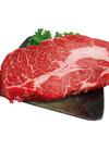 アンガスブラック牛肩ロースステーキ 322円(税込)