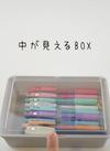 ★中が見えるボックス★ 110円(税込)
