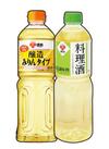 料理酒 160円(税込)