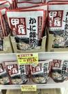 かに雑炊の素 170円(税込)