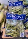 枝豆 214円(税込)