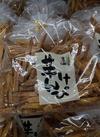 巾着芋けんぴ 322円(税込)