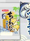 ちくわパン ツナ&マヨ 105円(税込)