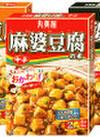 麻婆豆腐の素・甘口 138円(税抜)