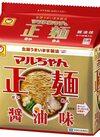 マルちゃん正麺 279円(税込)
