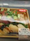 中トロ入り握り寿司 茜 180ポイントプレゼント