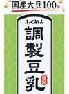 国産大豆の調整豆乳・無調整豆乳 188円(税込)