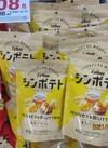 シンポテト 金色バター味 116円(税込)