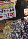 さんま煮つけ 130円(税込)