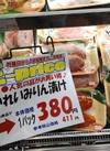 かれいみりん漬け 411円(税込)