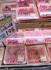 豚ロース肉しゃぶしゃぶ用 214円(税込)
