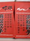味彩浜松ギョウザ 840円(税込)