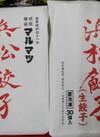 浜松ぎょうざ(生餃子) 840円(税込)