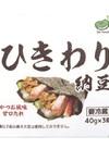 ひきわり納豆 100円(税込)
