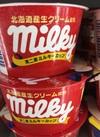 ミルキーカップ 106円(税込)