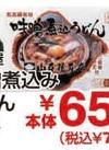 味噌煮込みうどん 702円(税込)
