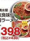 郭政良味仙 台湾ラーメン 430円(税込)