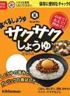サクサクしょうゆ 322円(税込)
