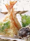 海老と彩り野菜の天ぷら盛合せ 645円(税込)