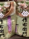 作右衛門 だししゃぶ鍋 537円(税込)