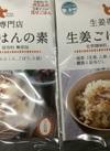 生姜ごはんの素 645円(税込)