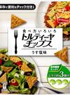 食べ方いろいろトルティーヤチップス うす塩味 214円(税込)