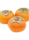 種無し柿(渋抜き) 106円(税込)