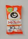 コーヒーフレッシュ 117円(税込)