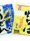 うどん・焼そば 30円(税込)
