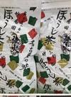 ほうじ茶 567円(税込)