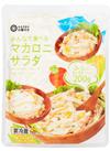 みんなで食べる マカロニサラダ 213円(税込)