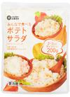 みんなで食べる ポテトサラダ 213円(税込)