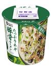 たっぷりネギ 豚骨ラーメン 159円(税込)