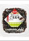 ふじっ子煮 ごま昆布 106円(税込)