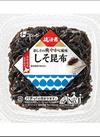 ふじっ子煮 しそ昆布 106円(税込)