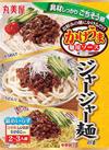 かけうま麺用ソース 95円(税込)