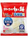 サトウの切り餅 乳酸菌プラス 212円(税込)