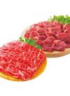 国産牛肉(肩ロース)うす切り・切り落し 40%引