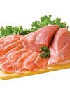 国産豚肉(もも)ブロック・うす切り・切り落し 105円(税込)