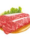 国産牛肉ステーキ用(ロース)または(サーロイン) 537円(税込)