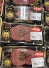 山形牛A5 牛モモステーキ 863円(税込)