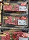 黒毛和牛赤身モモ柵 378円(税込)