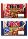 鉄板麺(お好みソース味/縁日ソース味) 160円(税込)