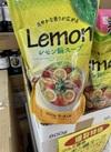 レモン鍋スープ 224円(税込)