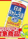 キャノーラ油 246円(税込)
