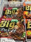 オーマイBIGボロネーゼ 213円(税込)