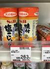 味付塩胡椒 284円(税込)
