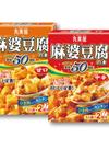 麻婆豆腐・甘口・中辛 171円(税込)