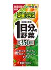 野菜ジュース各種 59円(税込)