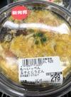もーいっぺん玉子とじうどん 321円(税込)
